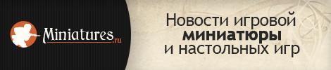 Miniatures.ru - Новости игровой миниатюры и настольных игр.