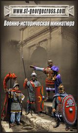 Художественная студия исторической миниатюры «Георгиевский крест»